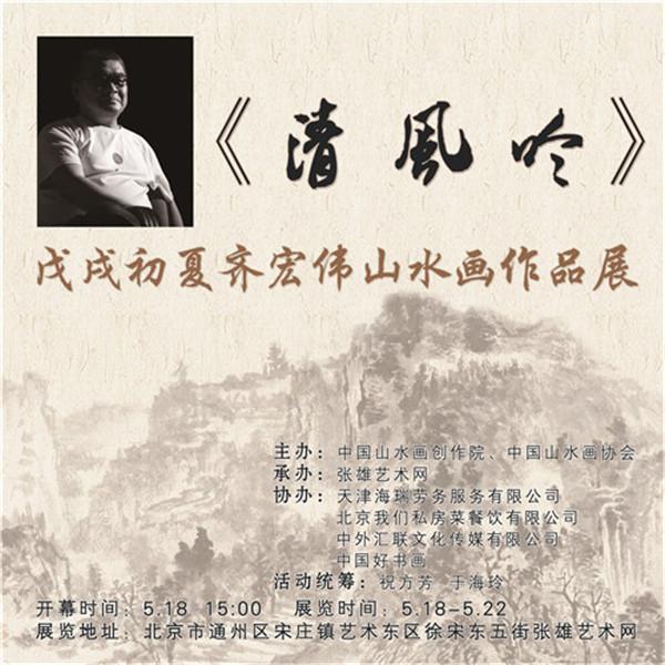 清风吟―戊戌初夏齐宏伟山水画作品展即将开幕