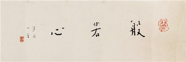纸上云烟―北京美三山2018春拍