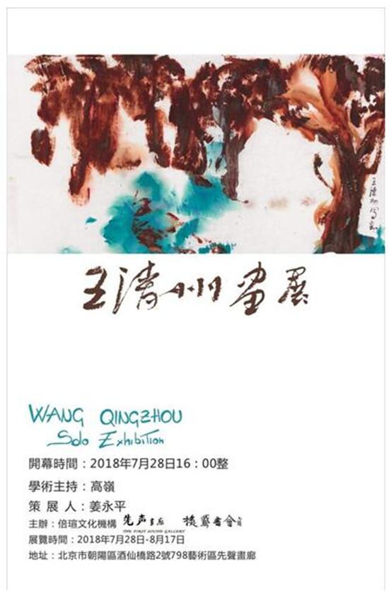 王清州个展将亮相798先声画廊