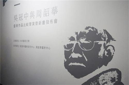 """吴冠中与周韶华 中国现代美术""""一个战"""