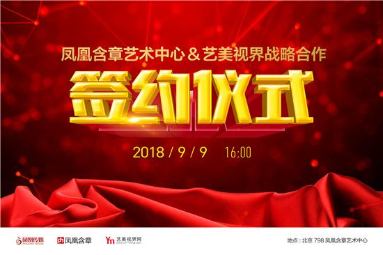 凤凰含章艺术中心与艺美视界网战略合作签约仪式在京举