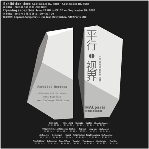 """""""平行・视界―中国油画家赴欧交流展"""