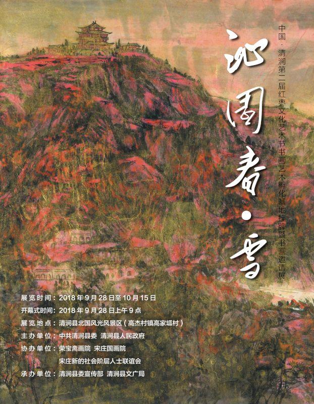 沁园春・雪――中国清涧第二届红枣文