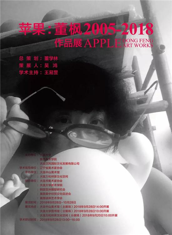 苹果:董枫2005-2018作品展