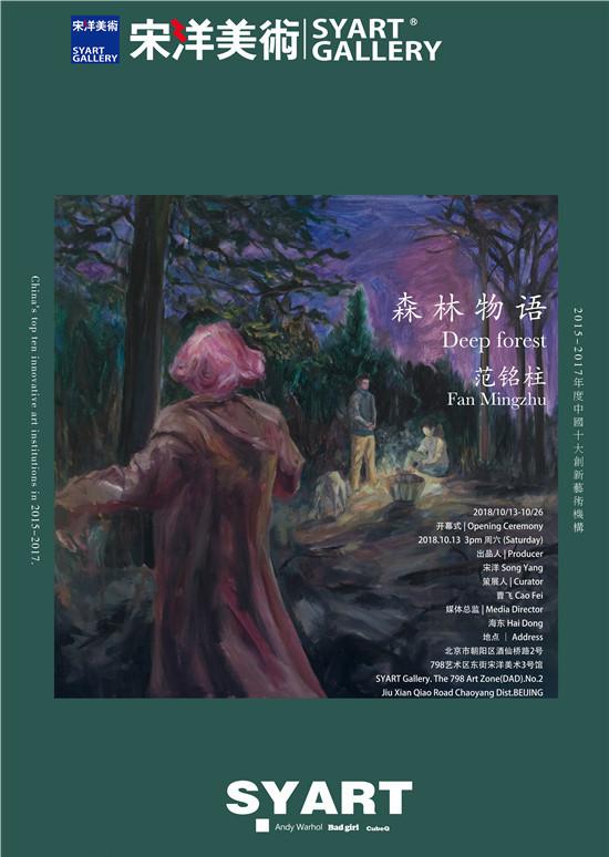 《森林物语》――范铭柱个人作品展