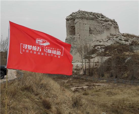 """庆祝改革开放四十周年""""寻梦统万、写"""