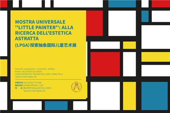 2018探索抽象国际儿童艺术展(意大利・罗马)