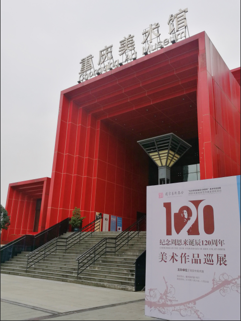 纪念周恩来诞辰120周年美术作品巡展在