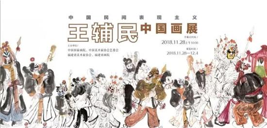 中国民间表现主义――王辅民中国画展
