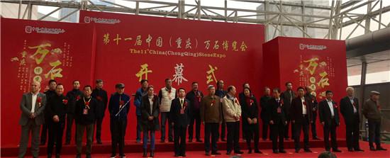 第十一届中国(重庆)万石博览会在重
