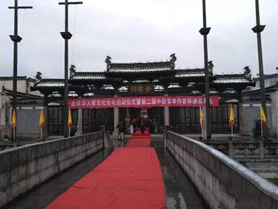 全球华人家文化论坛启动仪式暨第二届