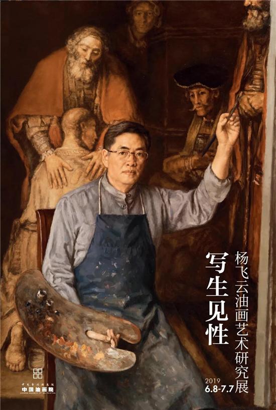 中国油画院油画家研究系列《写生见性
