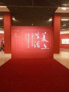 """""""美在生活――全国写生艺术展""""在中国美术馆开幕"""