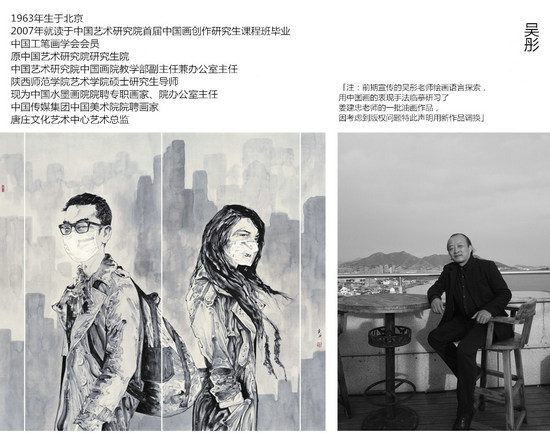 新现实主义水墨研究展巡展(东营站)即将开幕