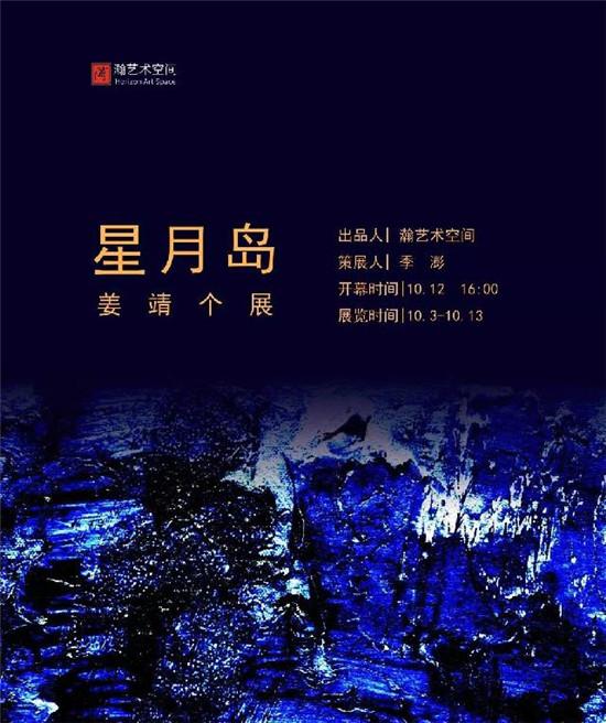 星月岛――姜靖个展即将在北京瀚艺术空