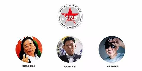 海外华人美术家协会理事会议在东空间