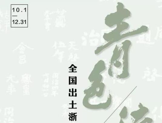 <strong>浙博浙江纪年瓷特展:一睹传颂千年的秘色瓷风韵</strong>