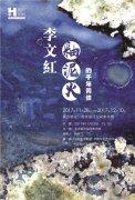 李文红―釉泥火的千年同修即将在北京银