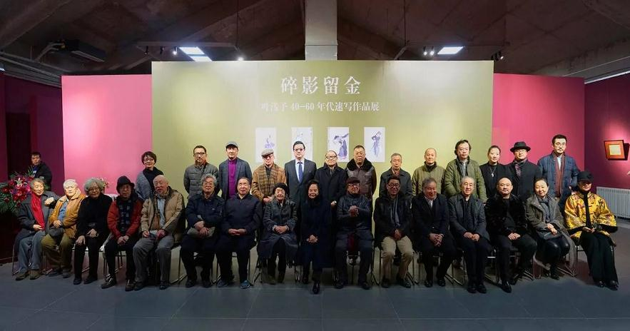 碎影留金――叶浅予40至60年代速写作品展在京开幕
