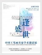 """""""工逢盛世""""―中国工笔画名家学术邀"""