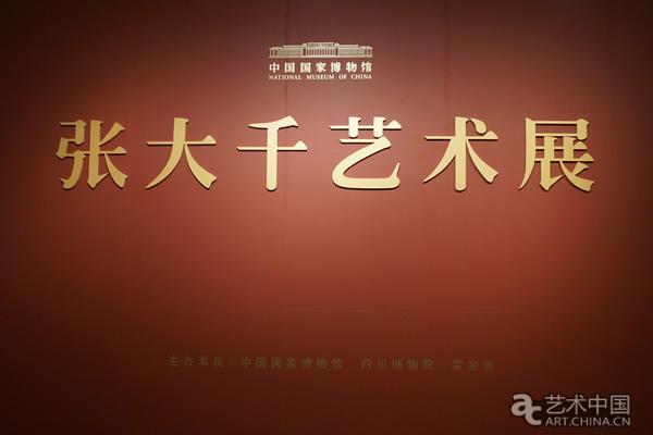 """""""张大千艺术展""""在中国国家博物馆开"""