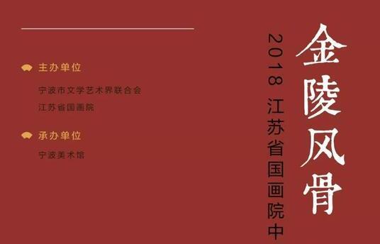 2018江苏省国画院中国画书法作品展于1月18日开幕