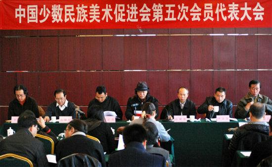 中国少数民族美术促进会