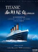 """""""泰坦尼克文物精品展""""将于4月28日亮"""