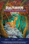 《拒绝丛林世界》刘威绘画作品展
