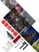 福音在中国--亮相于北京三木国际艺术