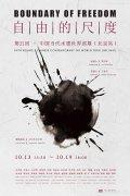 自由的尺度・第五回 ―― 中国当代水墨世界巡展(北京