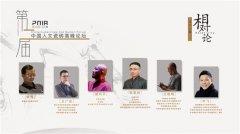 """跨界:与未来同行―第二届""""中国人文瓷砖高峰论坛""""成"""