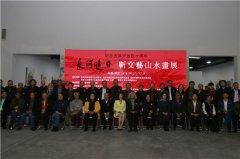 纪念改革开放四十周年―长河追日・靳文艺山水画展在京