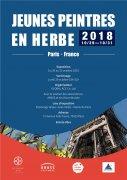 """2018""""童画视界""""法国国际儿童绘画艺术展"""