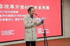 四川省诗书画院纪念改革开放40周年系列展隆重开幕