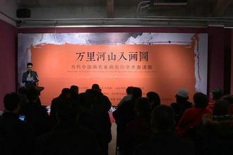 万里河山入画图――当代中国画名家画名山学术邀请展在