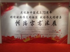 庆祝建国70周年――何满宗书法展开幕