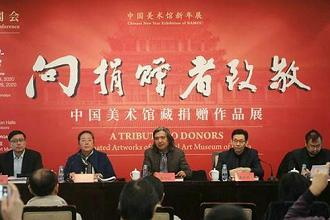 """中国美术馆新年展""""向捐赠者致敬""""汇"""