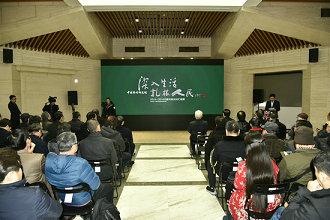 """中国艺术研究院""""深入生活、扎根人民"""