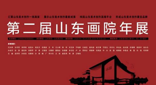 """""""第二届山东画院年展""""将于7月25日在"""