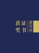 第二届【大艺家夏季展20】年度大展将于周六在广西柳州