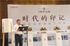"""""""时代的印记""""――琼华九璋国际名家版画展在山东济南"""