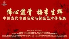 中国当代书画名家马保金艺术作品展在世纪来美术馆隆重
