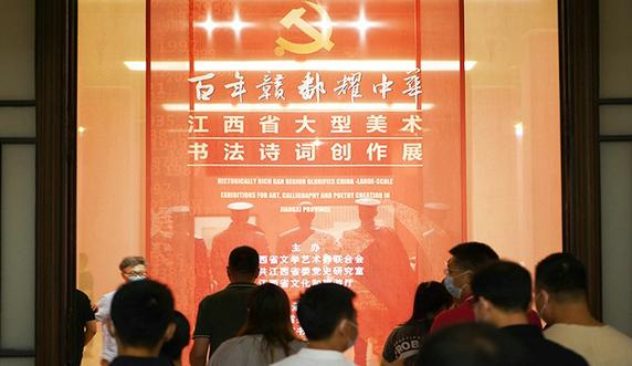 百年赣鄱耀中华:江西省大型美术书法诗词创作展开幕