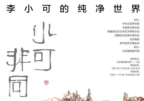 """""""非同小可――李小可的纯净世界""""将在京举行"""