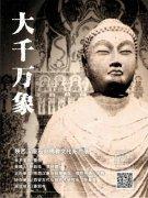 """《大千万象――陕西汉唐石刻佛教文化拓片展》即将在"""""""